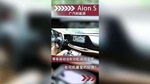 广汽新能源Aion S带有自动泊车功能,能否变成女司机最爱的配置?
