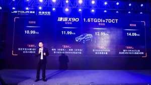 搭载1.6 TGDI发动机,售价10.99万起,全新一代捷途X90上市