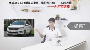 #易车十月国潮节#宝骏360 CVT版上市,7.48万元起售