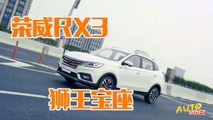 荣威RX3全球首创狮王宝座 省心省力的奶爸首选