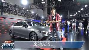 【2019成都车展】第一台国产的AMG 奔驰A35L AMG