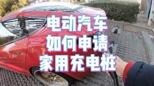 电动汽车如何申请家用充电桩