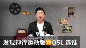 【琪琪都知道】路虎发现神行运动版和奥迪Q5L,该选谁?