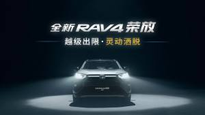 全新RAV4荣放,越级出限,灵动洒脱