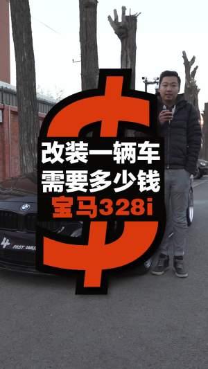 改装一辆车多少钱 - 宝马三系328i