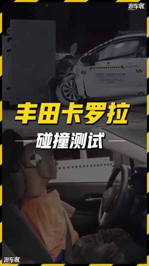 丰田卡罗拉碰撞测试气囊C位出道