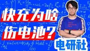 """电研社小课堂 新能源车快充为什么""""伤""""电池?"""