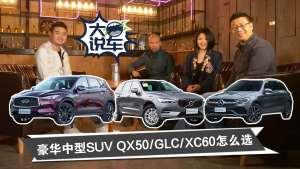 买豪华中型SUV也要精打细算 QX50/GLC/XC60怎么选?