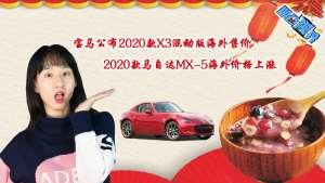 宝马公布2020款X3混动版海外售价 2020款马自达MX-5海外价格上涨