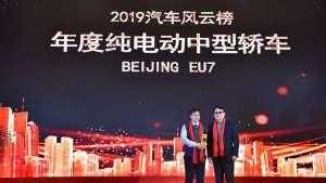BEIJING-EU7荣获2019汽车风云榜纯电动中型轿车