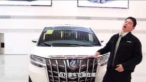【七哥撩车】埃尔法为什么卖得那么贵?加价20万你能接受吗?