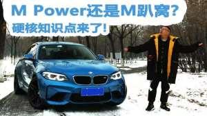 知识点!开着M2分享经验,M-power不再趴窝!