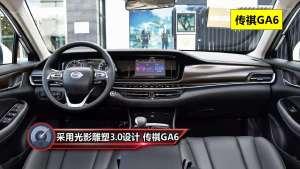 2019款传祺GA6尊享版这款车怎么样?