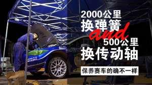 500公里换传动轴!2000公里换避震弹簧!保养赛车究竟有哪些不同?