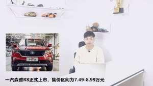 一汽森雅R8正式上市,售价区间为7.49-8.99万元