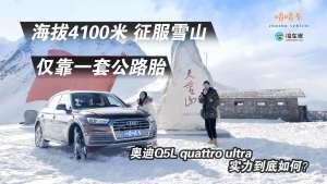 谁说新四驱不行?和小姐姐驾驶奥迪Q5L穿越大雪山!