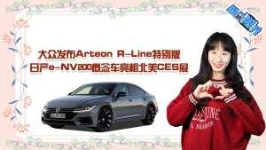 大众发布Arteon R-Line特别版 日产e-NV200概念车亮相北美CES展