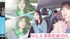 上车吧女神:英菲尼迪Q50L偶遇广东小姐姐