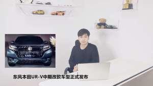 东风本田UR-V中期改款车型正式发布