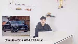 奔驰全新一代CLA将于今年3月份上市