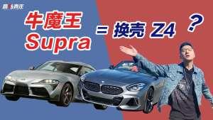 海外试驾全新宝马Z4 M40i ,它与丰田Supra真的是一样的吗?