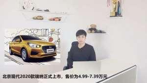 北京现代2020款瑞纳正式上市,售价为4.99-7.39万元
