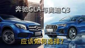 20万预算 豪华品牌紧凑型SUV 奔驰GLA与奥迪Q3 哪款更值得购买?