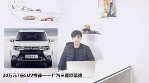 20万元7座SUV推荐——广汽三菱欧蓝德