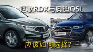 豪华品牌中型SUV的较量 讴歌RDX与奥迪Q5L 哪款更值得购买?