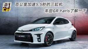 百公里加速5.5秒的三缸机 丰田GR Yaris了解一下