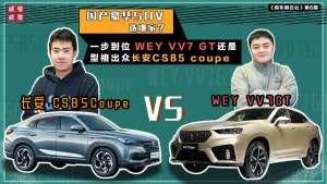 国产豪华SUV选哪家?一步到位VV7 GT还是型格出众CS85 coupe