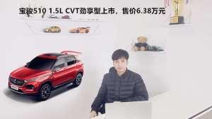 宝骏510 1.5L CVT劲享型上市,售价6.38万元