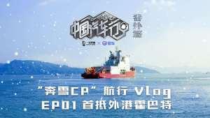 奔雪CP航行日志EP01:南极探秘开启,首抵外港霍巴特