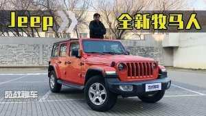 越野中的强者在城市中它表现如何,苑叔试驾Jeep全新牧马人