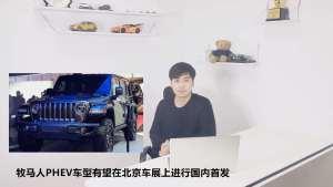 牧马人PHEV车型有望在北京车展上进行国内首发