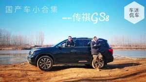 【车迷侃车】国产车小合集--传祺GS8