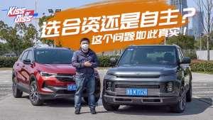 从这台车开始不再迷信合资车优于中国车,吉利ICON vs 别克昂科拉