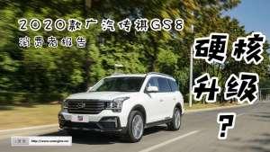 联合引擎   2020款广汽传祺GS8消费者报告,硬核升级?