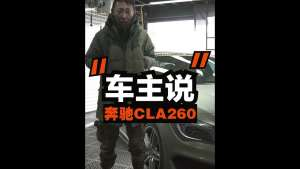 改装故事《车主说》 - 奔驰CLA260