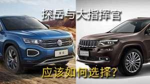 28万价格5座与7座车型对比 探岳与大指挥官 哪款更值得推荐?