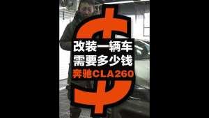 改装一辆车多少钱 - 奔驰CLA260