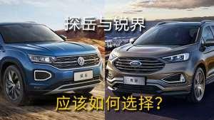 23万价格选5座车型对比 探岳与锐界 哪款更值得购买?