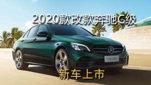停产在售车型依然适合抄底 2020款改款奔驰C级上市
