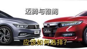 20万价格车型对比 迈腾与雅阁 哪款更值得推荐?
