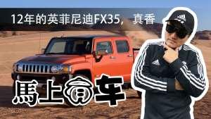 12年的英菲尼迪FX35,为何车主不愿换车,3.5L V6已成经典