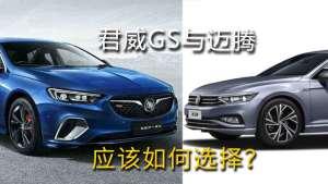 同价位选2.0T动力车型对比 迈腾与君威GS 哪款更值得推荐?