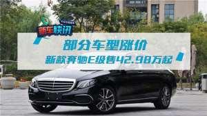 新款奔驰E级42.98万起售,部分车型涨价!到底值得买不?