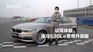 试宝马530Le里程升级版!省油只是附加值,舒适驾控才是杀手锏!
