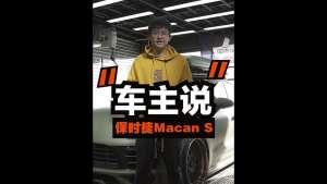 改装故事《车主说》- 保时捷macan s