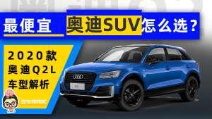 【选车帮帮忙】最便宜的奥迪SUV怎么选?2020款奥迪Q2L车型解析